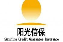 国内首家专业信用保证保险公司开业