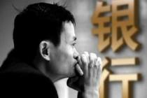 网上买保险审慎平台资质 网银成阿里京东强劲对手