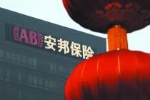安邦拟422亿购豪华酒店;中再保盈利低于预期 | 每日保观
