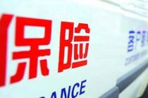 丰田成立车载保险公司;保监会鼓励险企挂牌;东方财富进军保险业 | 每日保观