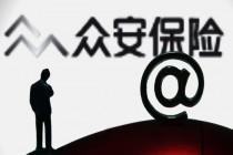 中国最有名的互联网保险公司,靠卖运费险做到快上市了