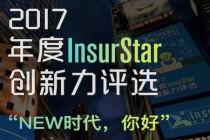 发掘保险行业年度创新力量!2017年度InsurStar评选开启!