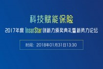 InsurStar年度颁奖盛典暨科技赋能保险论坛火热报名中……