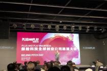 PNP保险科技全球创业公司路演大会在京举行