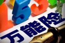 49家寿险公司前4个月万能险负增长 瑞泰人寿等11险企降幅超80%