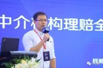 栈略数据刘戈杰:中介机构整合理赔提升全流程服务能力建设