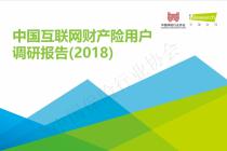 2018年中国互联网财产险用户调研报告