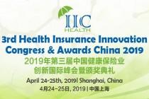 国内首部健康产业报告如何引导商业健康保险参与健康产业链整合?