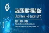 2019全球保险科技领导者峰会五月与您相约北京!