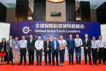 2019全球保险科技领导者峰会在京圆满落幕