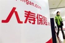 中国寿险业:大额保单明显减少 保障性业务穿透周期