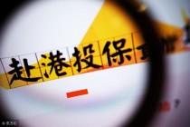 香港分红保单60%投向股票 4亿安盛保险一夜亏空只是风险开始?