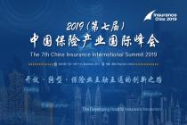 开放、转型、保险业互融互通的转型之路  --2019(第七届)中国保险产业国际峰会火热报名中!
