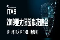 2019亚太保险科技峰会与您相约新加坡!
