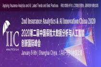 2020第二届中国保险大数据分析与人工智能创新国际峰会正式开启报名通道!