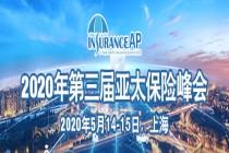 探讨亚太保险行业日益增长的数字化机遇,2020第三届亚太保险峰会即将召开