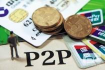 P2P平台拿万能险质押错了吗?
