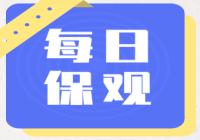 中国平安携盐野义制药拟成立2家合资公司;宏利香港推出新的旗舰版重疾险 | 每日保观