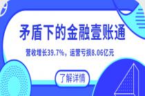 营收增长39.7%,运营亏损8.06亿元,矛盾之下的金融壹账通