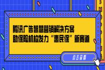 """腾讯广告智慧营销解决方案,助保险机构发力""""惠民保""""新赛道"""