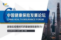 2020第六届中国健康保险发展论坛——迎接后疫情时代的健康保险新势力!