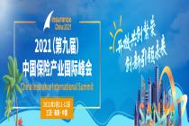 来一场充电之旅!2021(第九届)中国保险产业国际峰会邀您三亚相聚