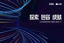 """聚焦代理人高质量发展,""""2020互联网保险新知大会暨第二届保险人节""""在沪开幕"""