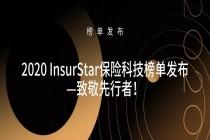 榜单发布|2020 InsurStar保险科技榜单发布——致敬先行者!