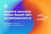 报名通道火热开启!2021保险科技创新合作伙伴大会邀您8月北京见!